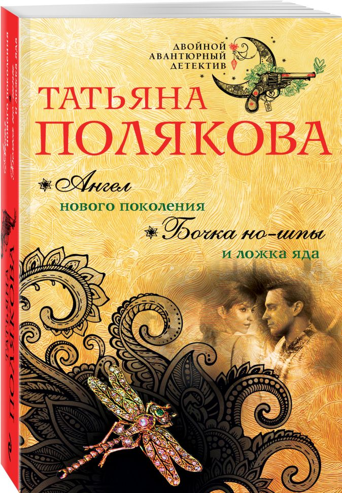 Татьяна Полякова - Ангел нового поколения. Бочка но-шпы и ложка яда обложка книги