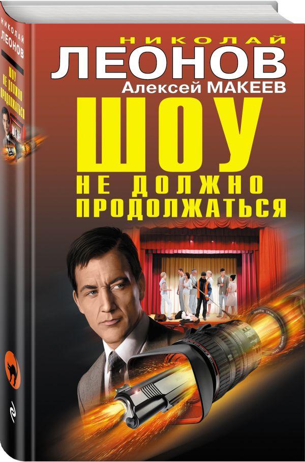 Шоу не должно продолжаться Леонов Н.И., Макеев А.В.