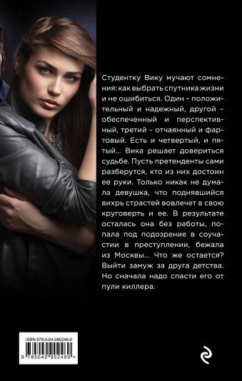Правильная девчонка Владимир Колычев
