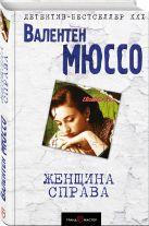 Мюссо В. - Женщина справа' обложка книги