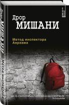 Дрор Мишани - Метод инспектора Авраама' обложка книги