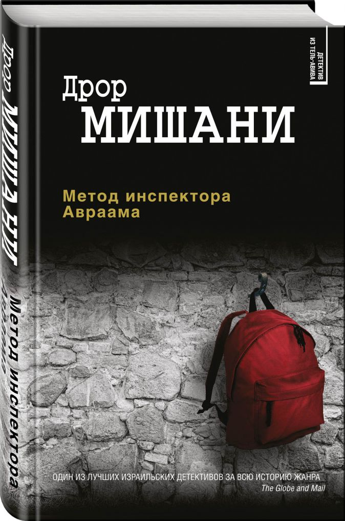 Дрор Мишани - Метод инспектора Авраама обложка книги