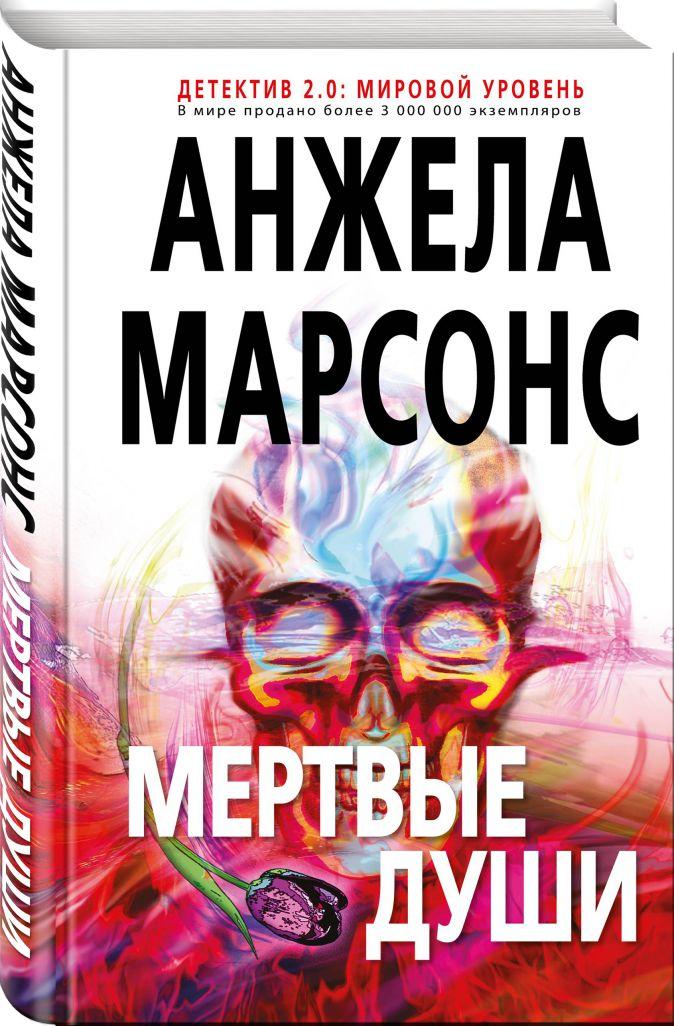 Анжела Марсонс - Мертвые души обложка книги