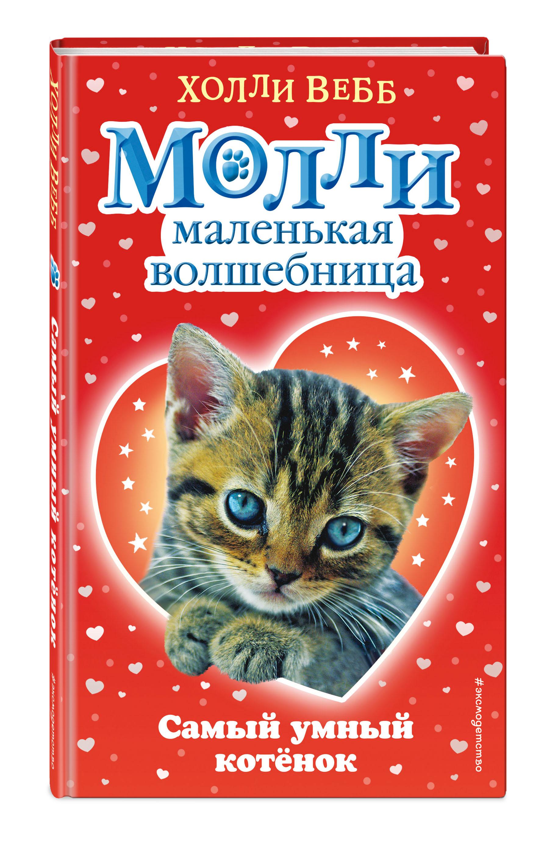 Холли Вебб Самый умный котёнок