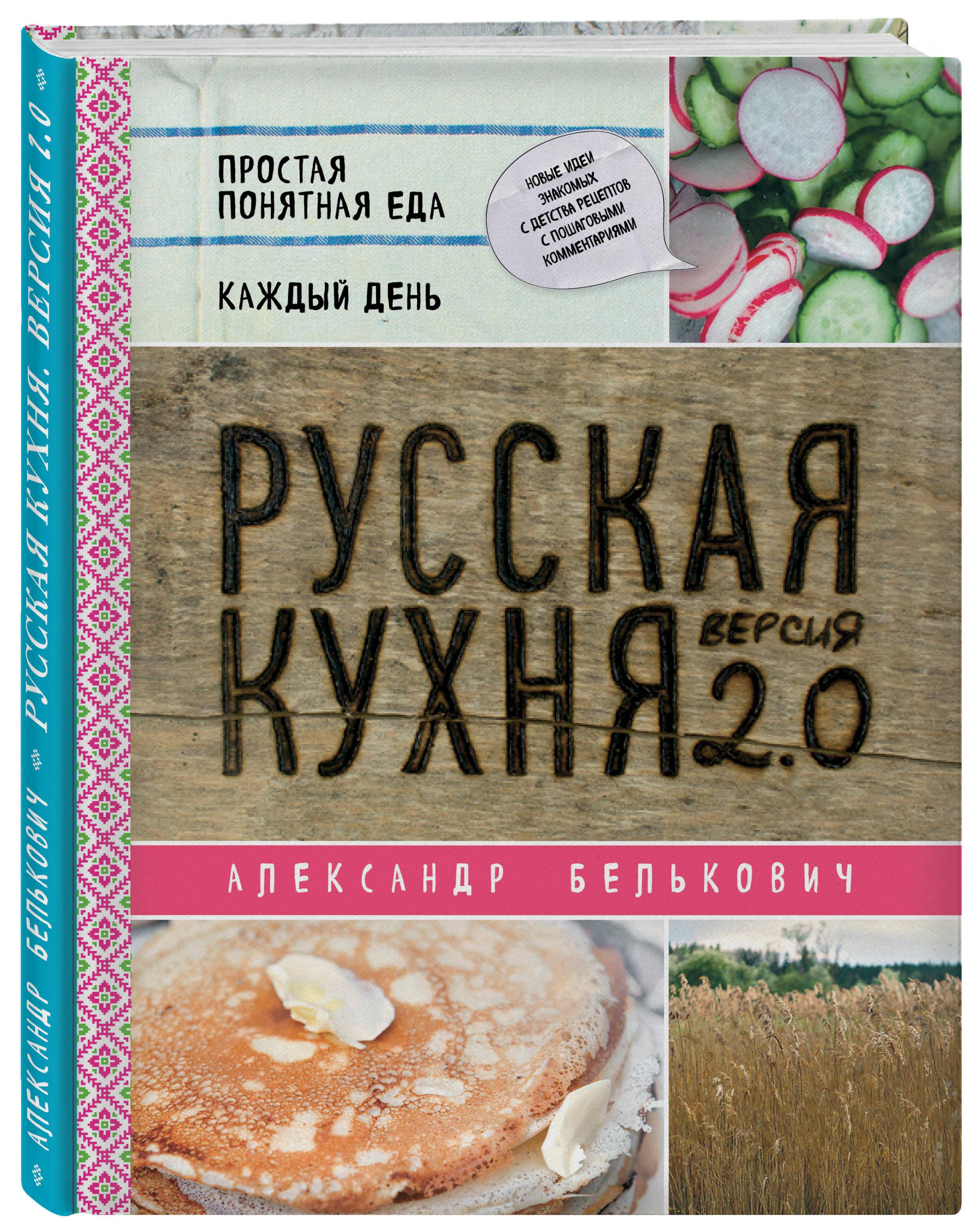 Александр Белькович Русская кухня. Версия 2.0 (2-е издание)