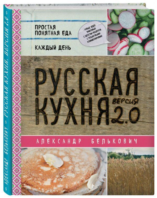 Русская кухня. Версия 2.0 (2-е издание) Александр Белькович