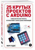 Марк Геддес - 25 крутых проектов с Arduino' обложка книги