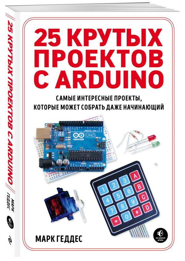 Zakazat.ru: 25 крутых проектов с Arduino. Геддес Марк