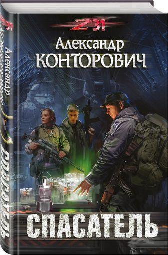 Александр Конторович - Спасатель обложка книги