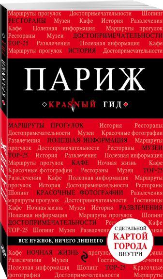 Лебедева И.А. - Париж. 6-е изд., испр. и доп. обложка книги
