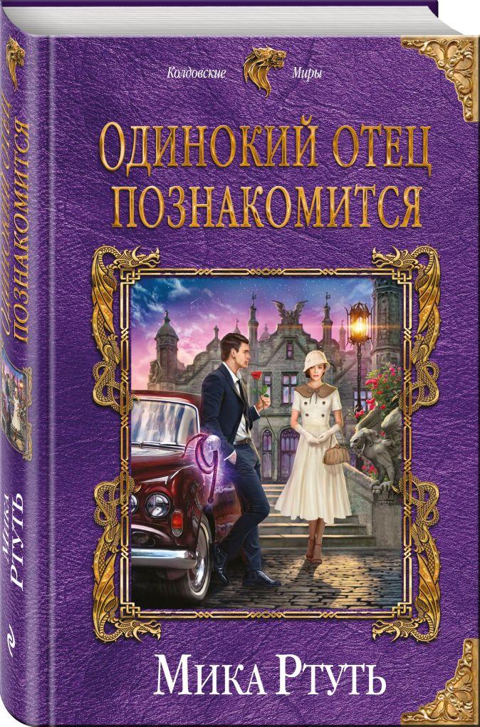 Мика Ртуть - Одинокий отец познакомится обложка книги