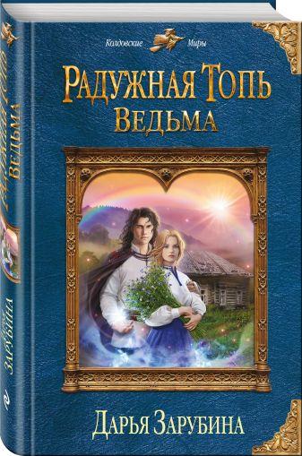 Дарья Зарубина - Радужная топь. Ведьма обложка книги