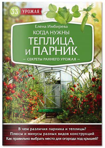 Елена Имбирева - Когда нужны теплица и парник. Секреты раннего урожая обложка книги