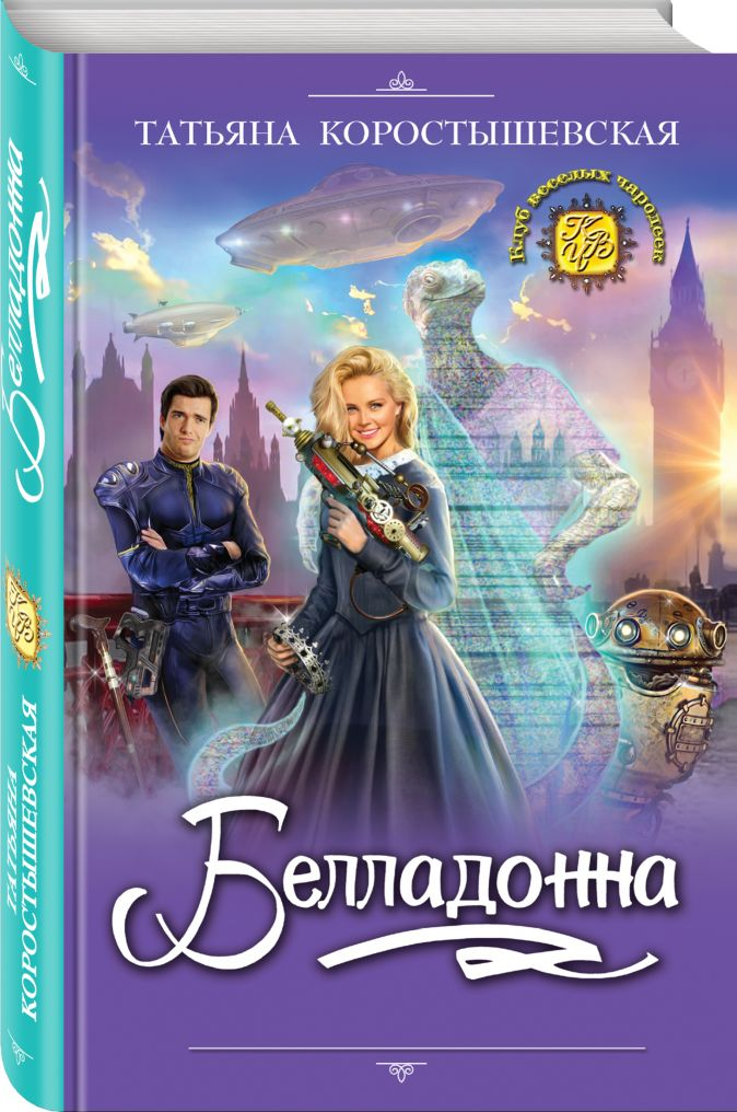 Белладонна Татьяна Коростышевская