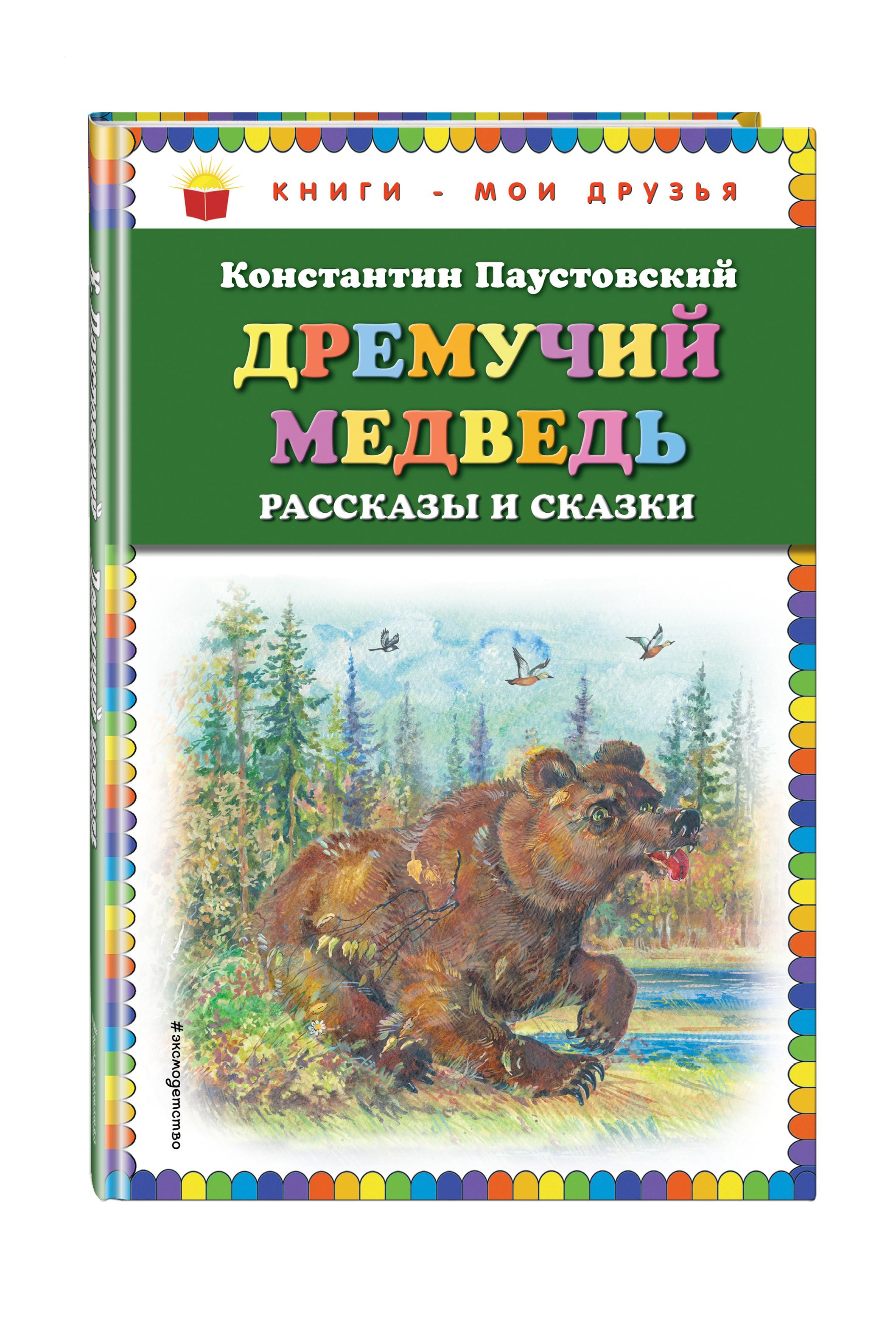 Паустовский К.Г. Дремучий медведь: рассказы и сказки паустовский к г растрёпанный воробей рассказы и сказки