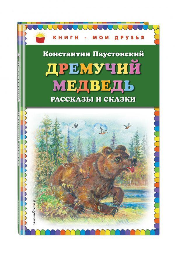 Дремучий медведь: рассказы и сказки Паустовский К.Г.