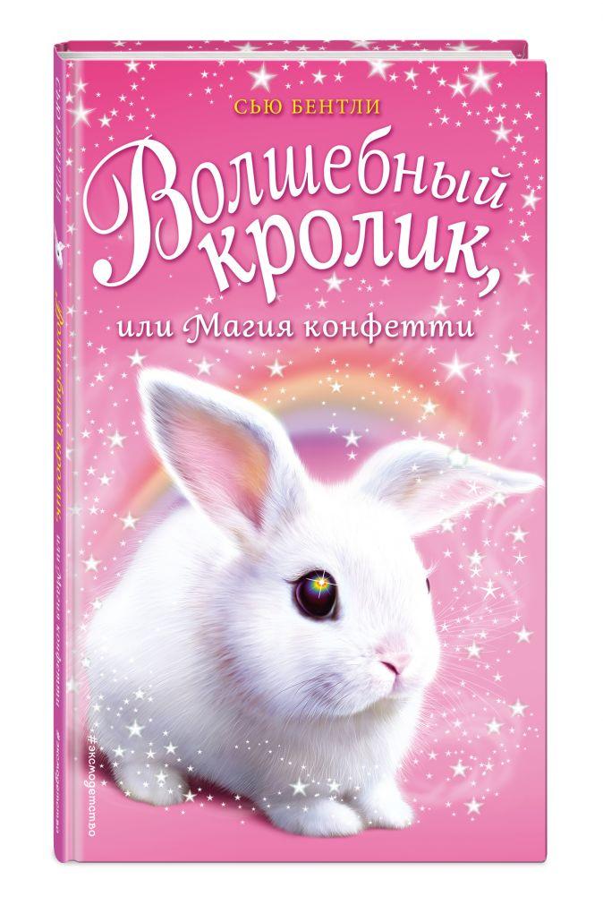 Сью Бентли - Волшебный кролик, или Магия конфетти (выпуск 2) обложка книги