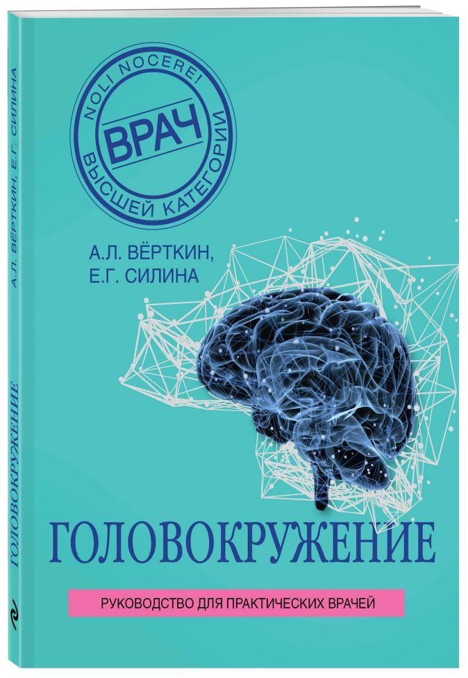 Вёрткин А.Л., Силина Е.Г. - Головокружение обложка книги