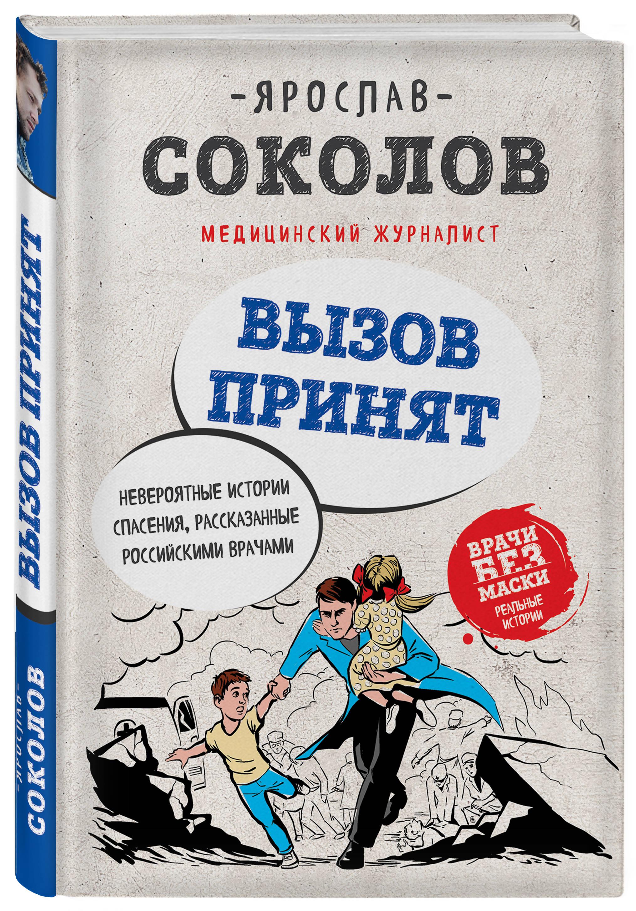 Вызов принят. Невероятные истории спасения, рассказанные российскими врачами ( Я.А. Соколов  )