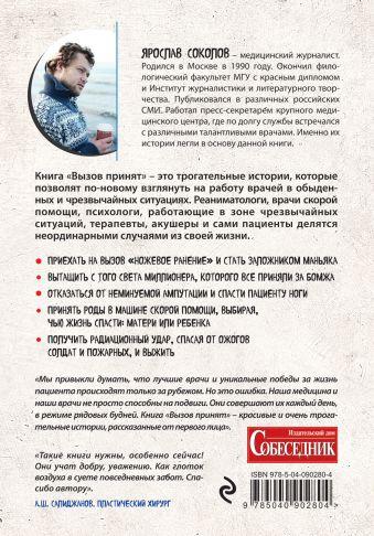 Вызов принят. Невероятные истории спасения, рассказанные российскими врачами Я.А. Соколов