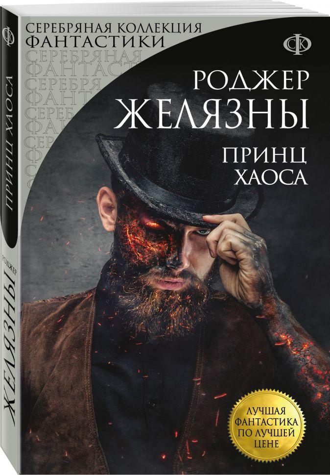 Роджер Желязны - Принц Хаоса обложка книги
