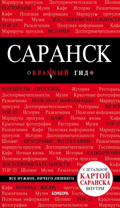Саранск: путеводитель + карта - фото 1