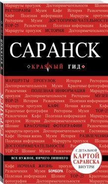 Саранск: путеводитель + карта