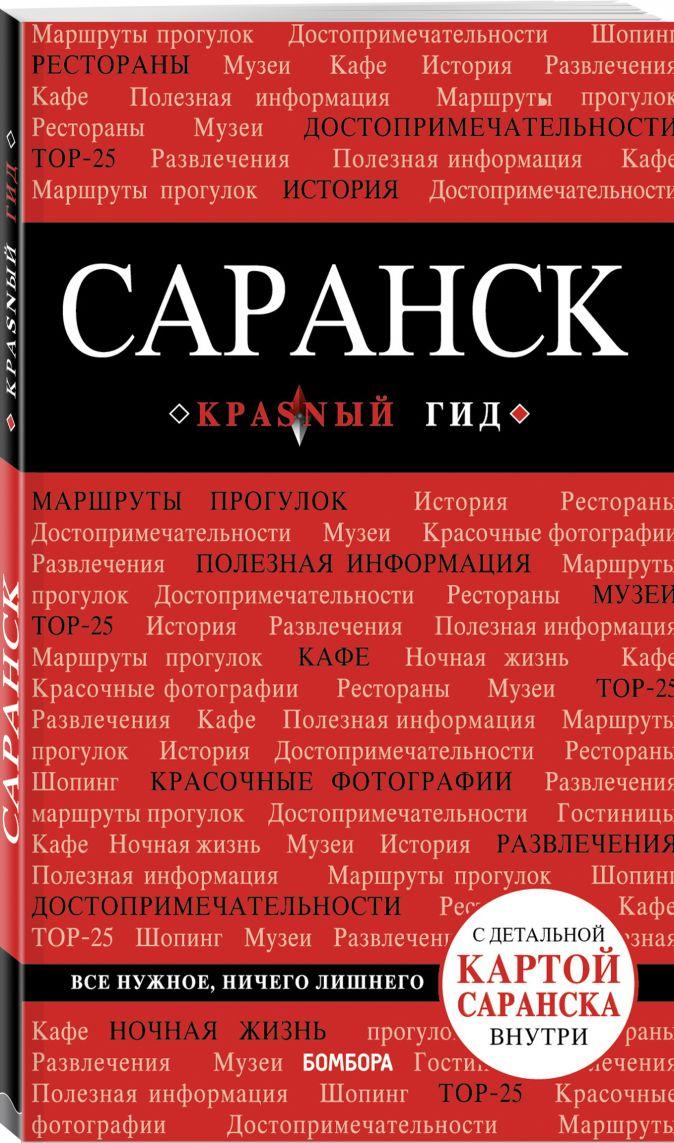Саранск: путеводитель + карта Кульков Дмитрий Евгеньевич