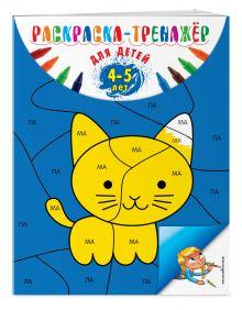 Раскраска-тренажер: для детей 4-5 лет