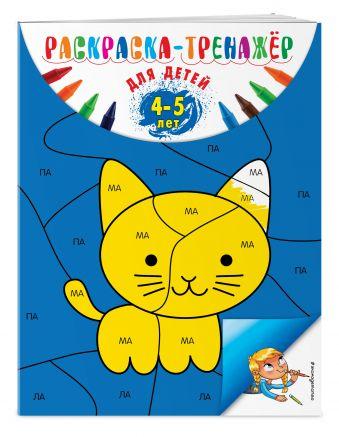 Раскраска-тренажер: для детей 4-5 лет А. В. Волох