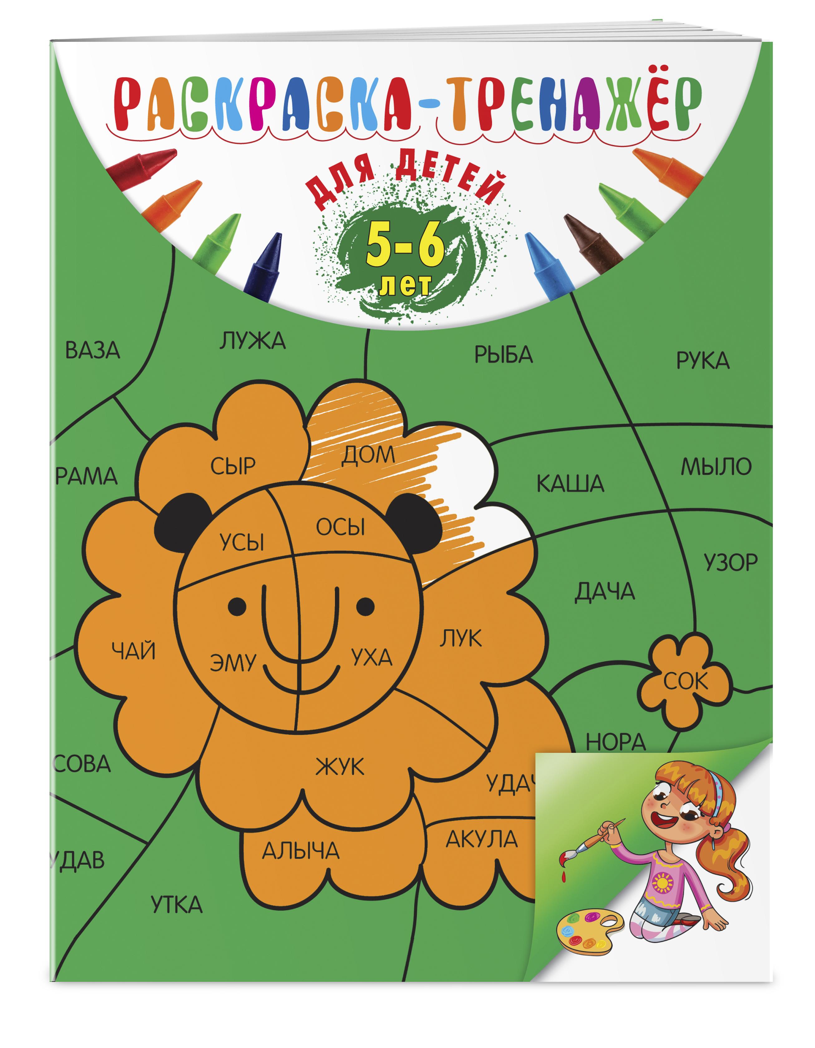 Раскраска-тренажер: для детей 5-6 лет