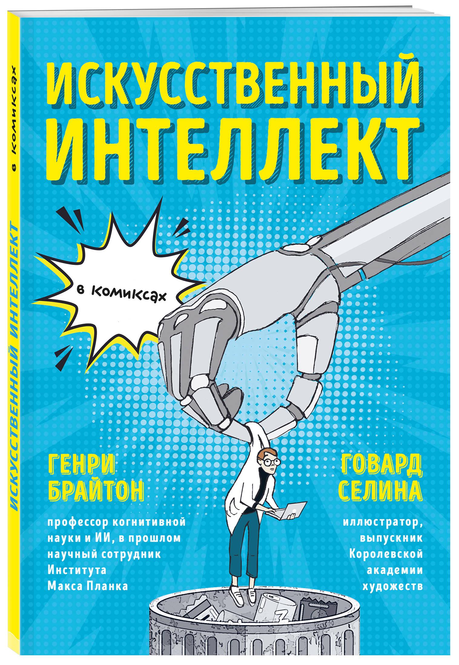 Генри Брайтон, Говард Селина Искусственный интеллект в комиксах цена