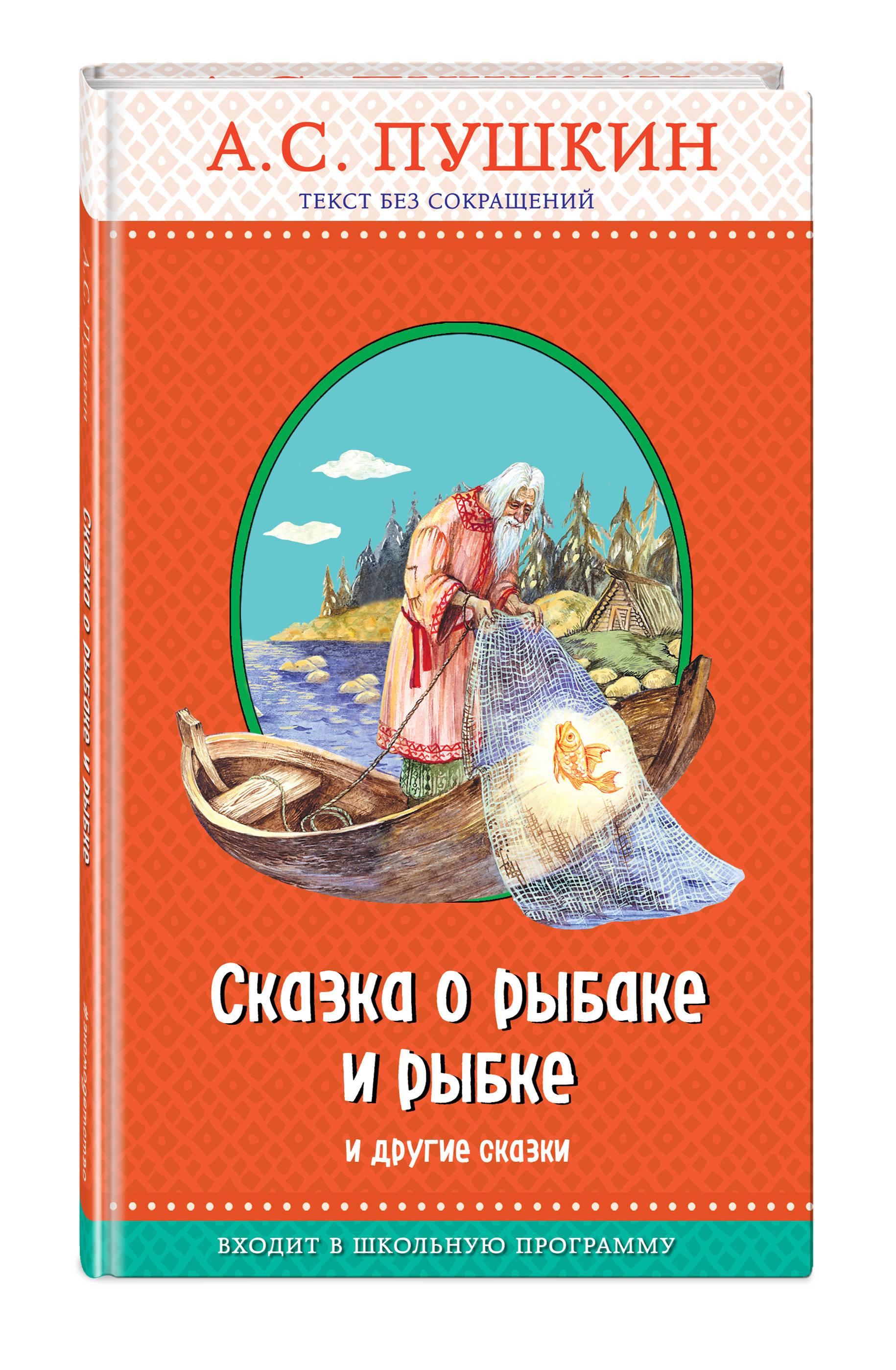 Александр Пушкин Сказка о рыбаке и рыбке и другие сказки