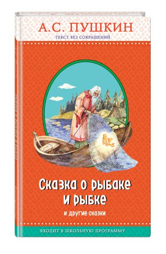 Александр Пушкин - Сказка о рыбаке и рыбке и другие сказки (с крупными буквами, ил. А. Власовой) обложка книги