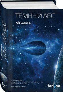 Fanzon. Sci-Fi Universe. Лучшая новая НФ