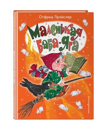 Отфрид Пройслер - Маленькая Баба-Яга (ил. О. Ионайтис) обложка книги