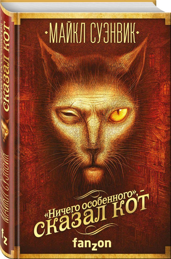 Майкл Суэнвик - «Ничего особенного», — сказал кот обложка книги