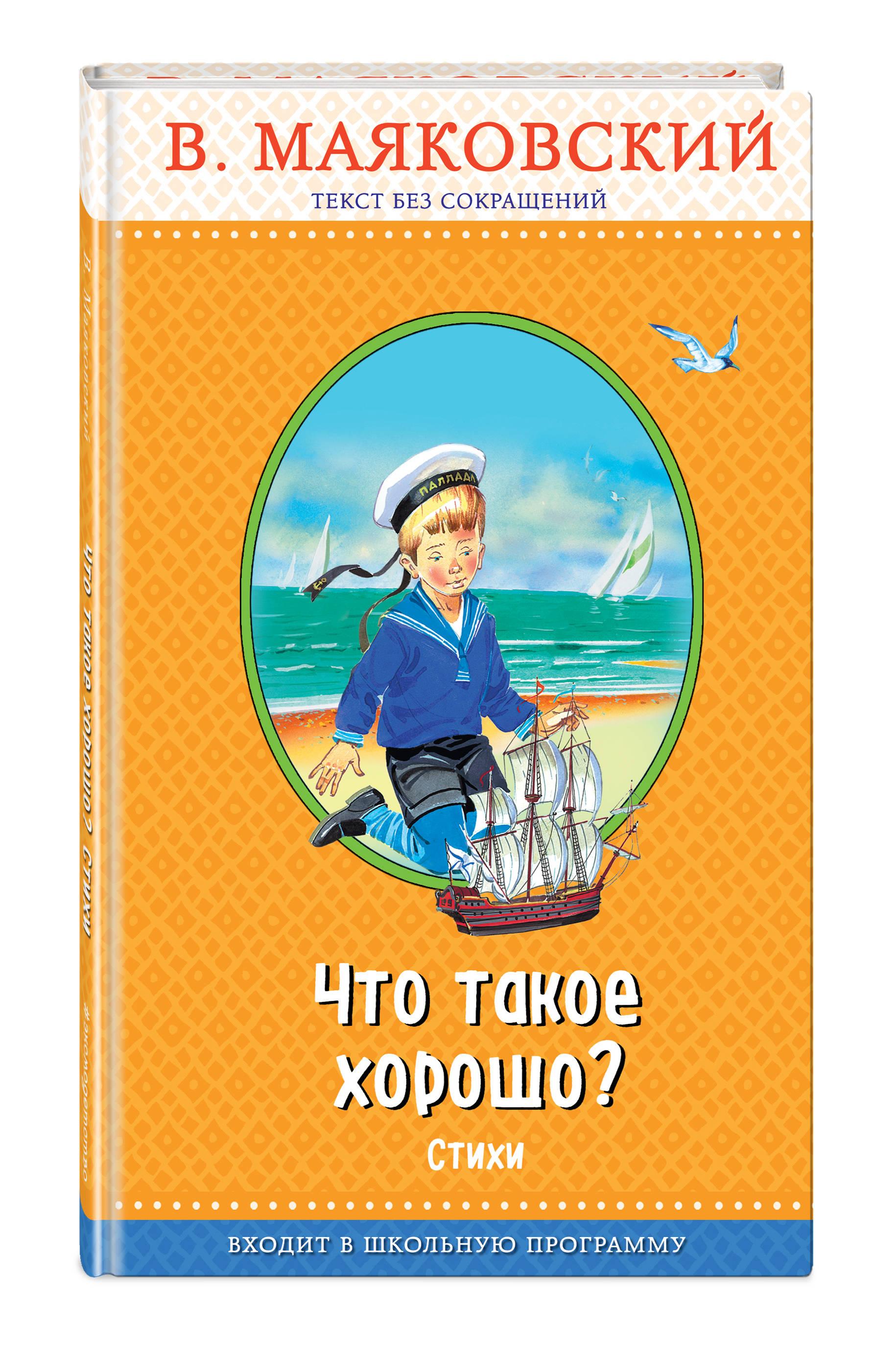 Маяковский В.В. Что такое хорошо?