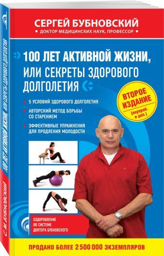 100 лет активной жизни, или Секреты здорового долголетия. 2-е издание Бубновский С.М.
