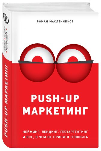 Масленников Р. - PUSH-UP маркетинг. Нейминг, лендинг, геотаргетинг и все, о чем не принято говорить обложка книги