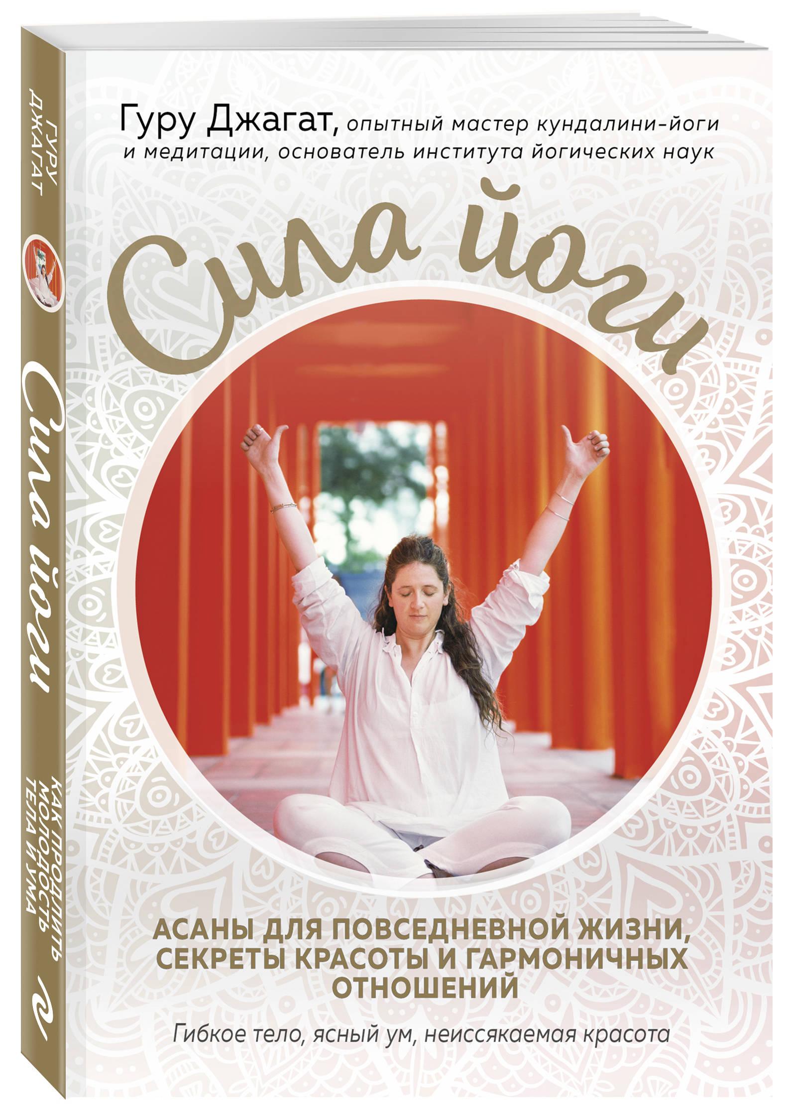 Сила йоги. Асаны для повседневной жизни, секреты красоты и гармоничных отношений ( Джагат Гуру  )