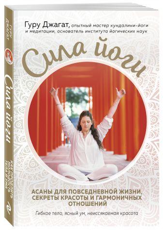 Гуру Джагат - Сила йоги. Асаны для повседневной жизни, секреты красоты и гармоничных отношений обложка книги