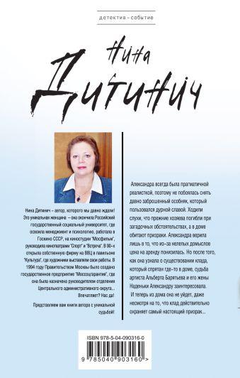 Особняк самоубийц Нина Дитинич