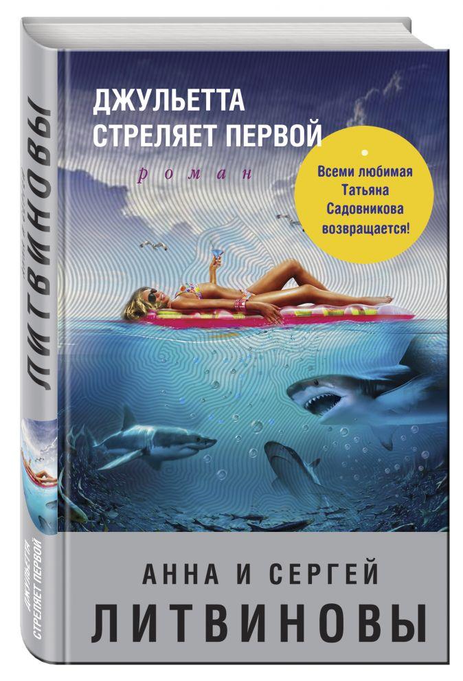 Анна и Сергей Литвиновы - Джульетта стреляет первой обложка книги