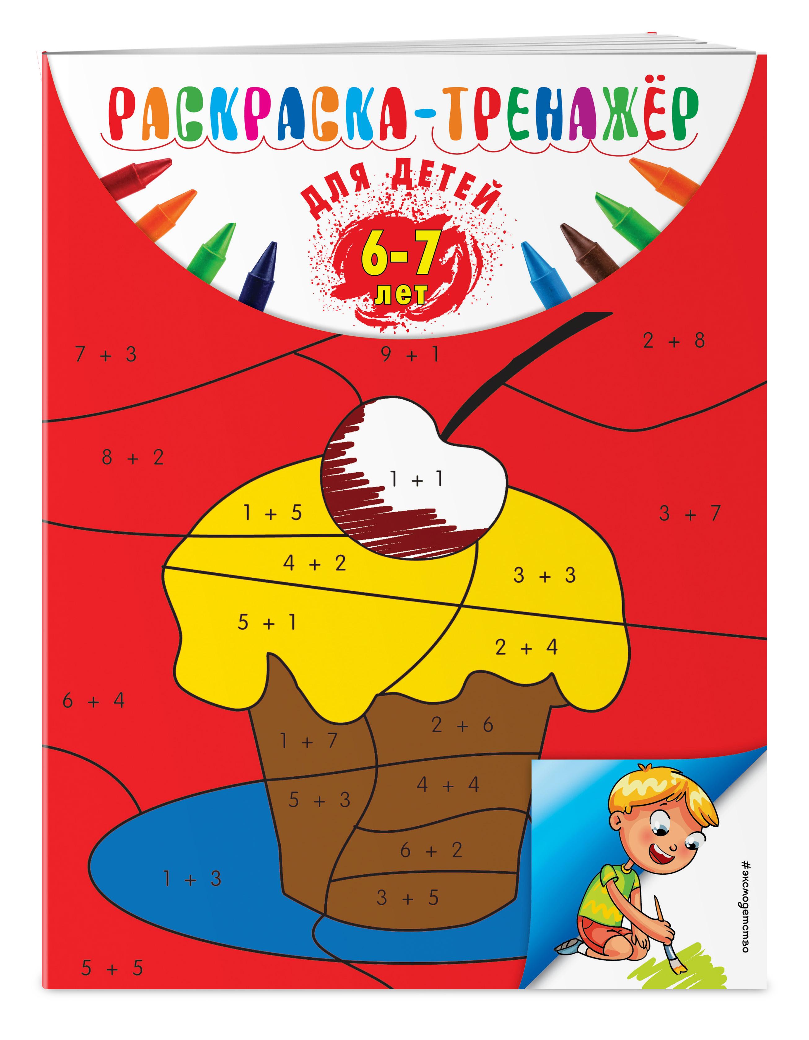 Волох А.В. Раскраска-тренажер: для детей 6-7 лет ISBN: 978-5-04-090326-9
