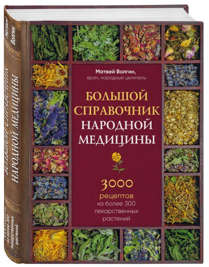 Матвей Волгин - Большой справочник народной медицины. 3000 рецептов из более 300 лекарственных растений обложка книги