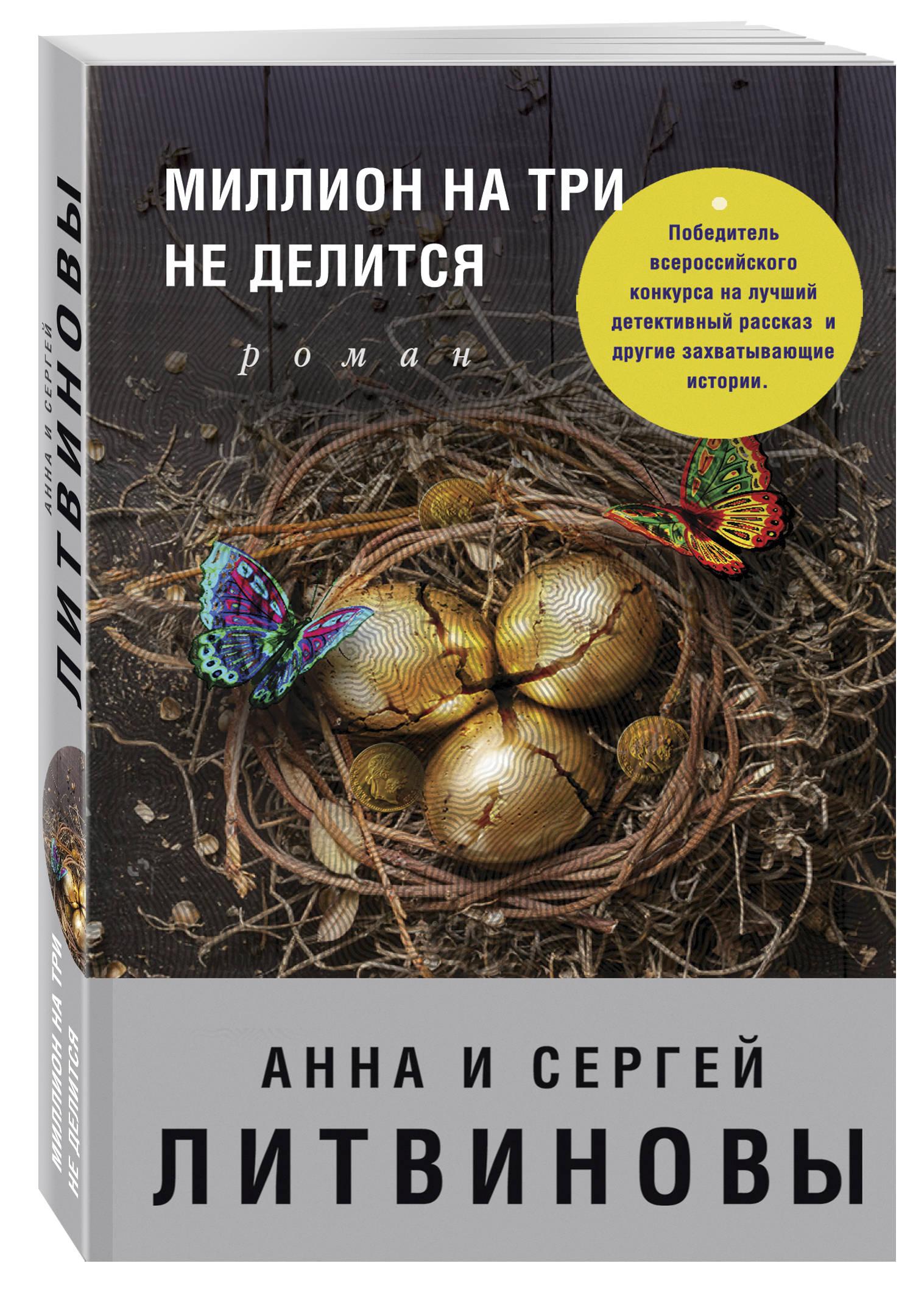 Анна и Сергей Литвиновы Миллион на три не делится