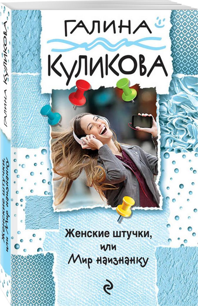 Галина Куликова - Женские штучки, или Мир наизнанку обложка книги
