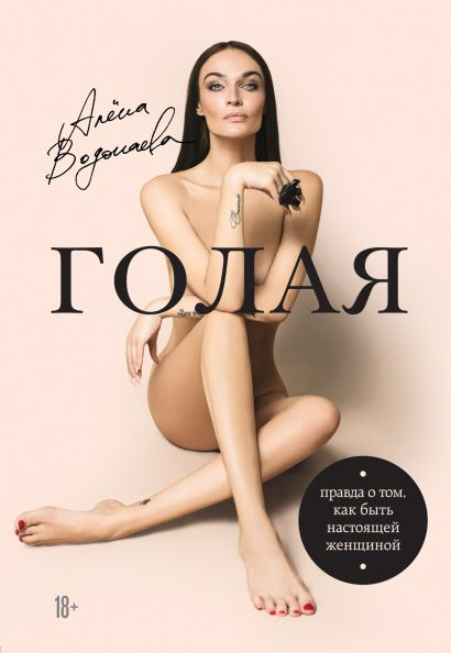 Алена Водонаева. Голая. Правда о том, как быть настоящей женщиной - фото 1