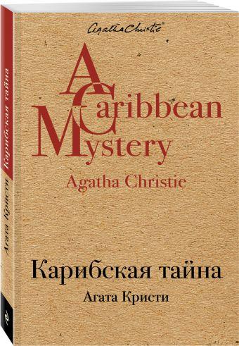 Карибская тайна Агата Кристи